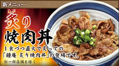 鐘庵・前橋日吉町店>